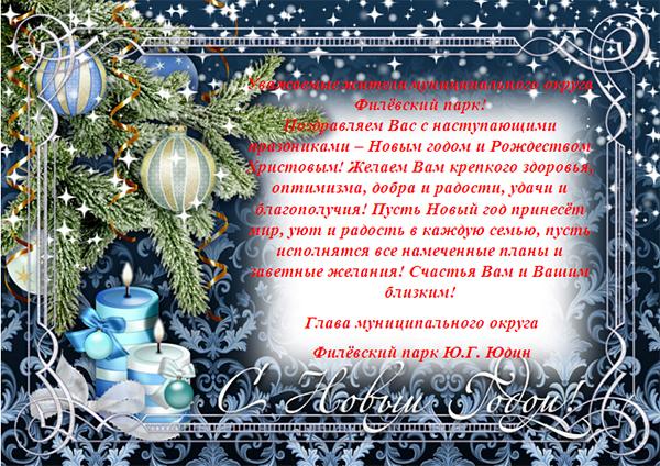 Поздравление с рождеством 2015 год